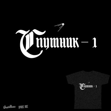 Sputnik-1 (???????-1) / Gothic cyrillic hand lettering
