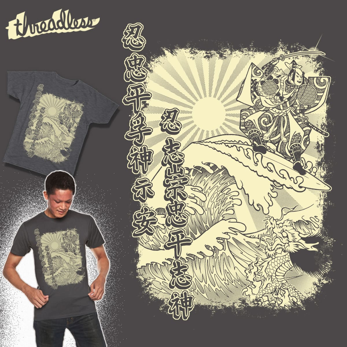 SAMURAI SURF by noctrnlcry on Threadless