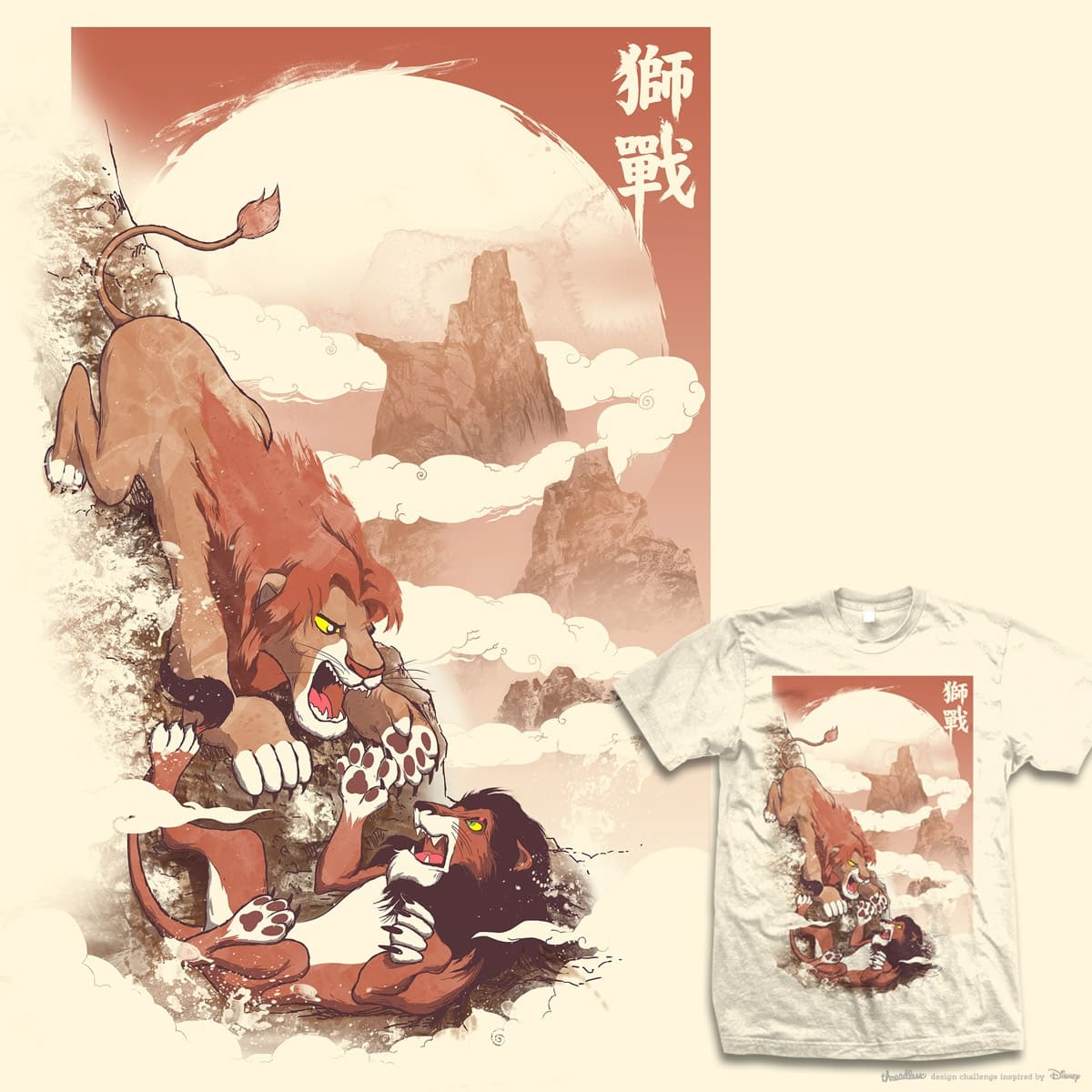 The Fight by thesimplyshit and silentOp on Threadless