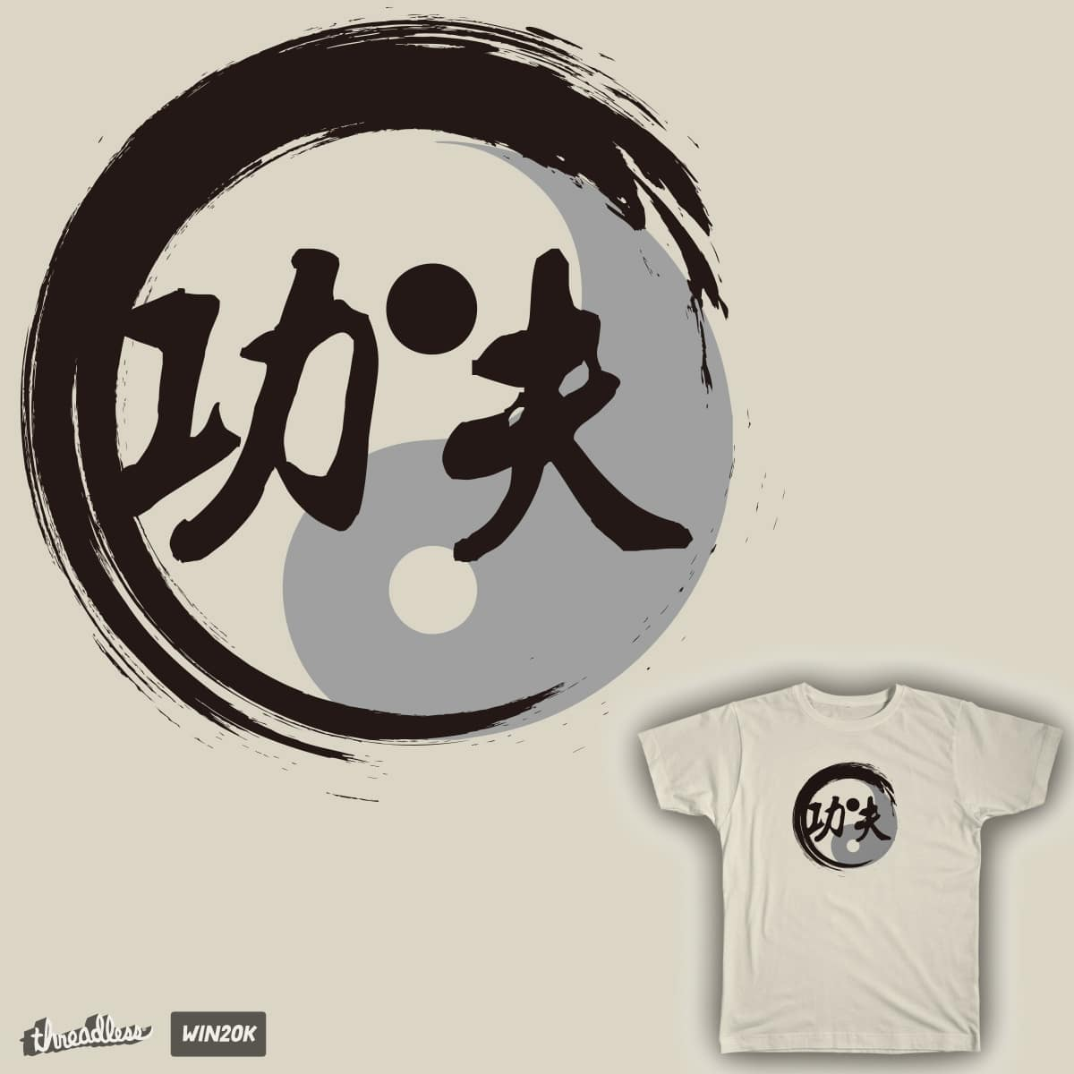 Kung Fu by yang.eric.7 on Threadless