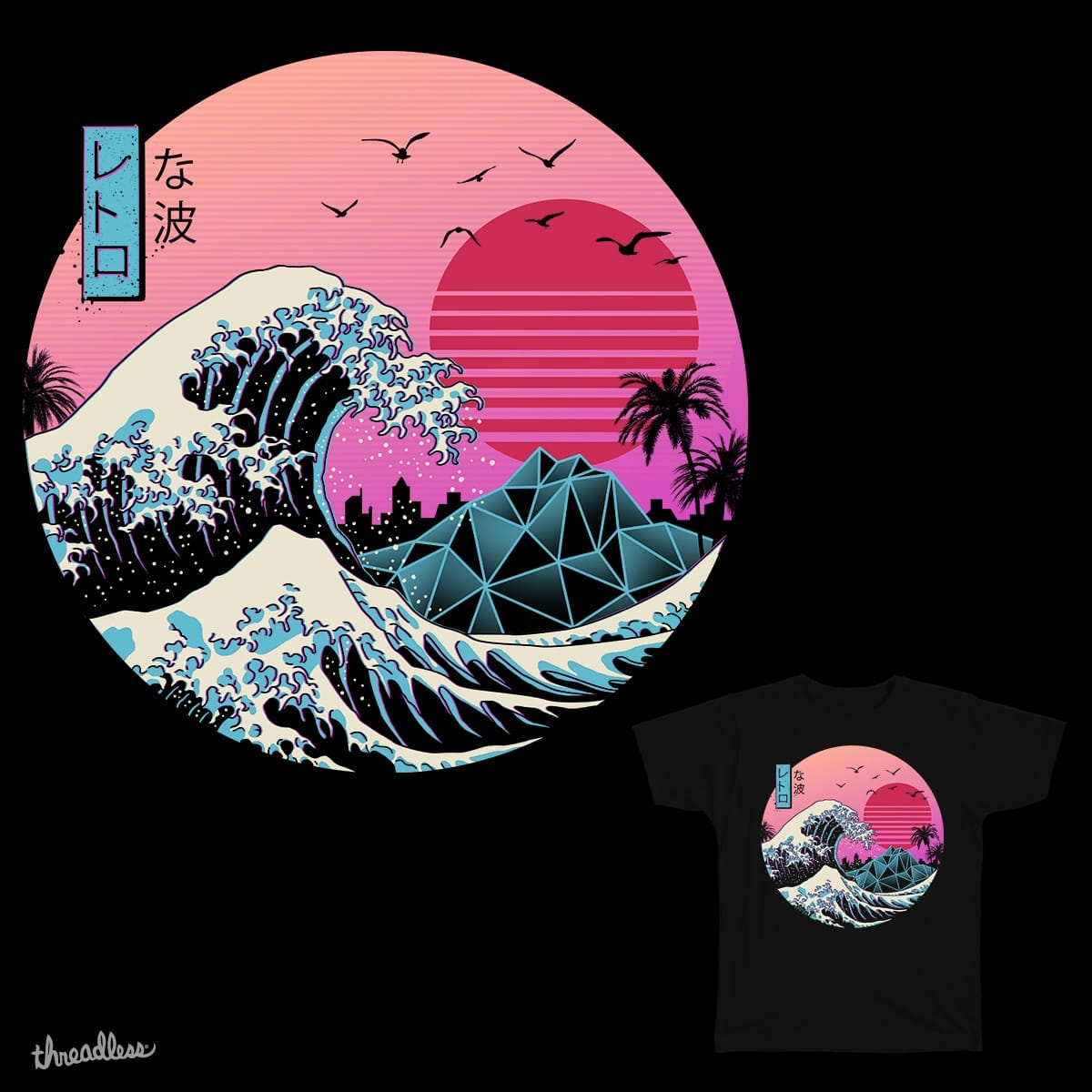 The Great Retro Wave by vptrinidad021 on Threadless